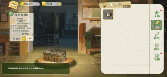小森生活收纳箱图纸怎么获得-收纳箱全部图纸获得方法介绍