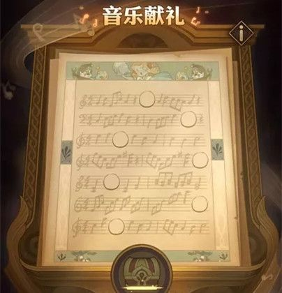 剑与远征音乐献礼音符线索彩蛋是什么-音乐献礼奖励获取攻略