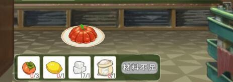 小森生活柿子果冻配方怎么解锁-柿子果冻菜谱图纸解锁方法