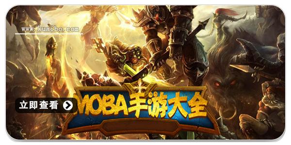 MOBA游戏合集