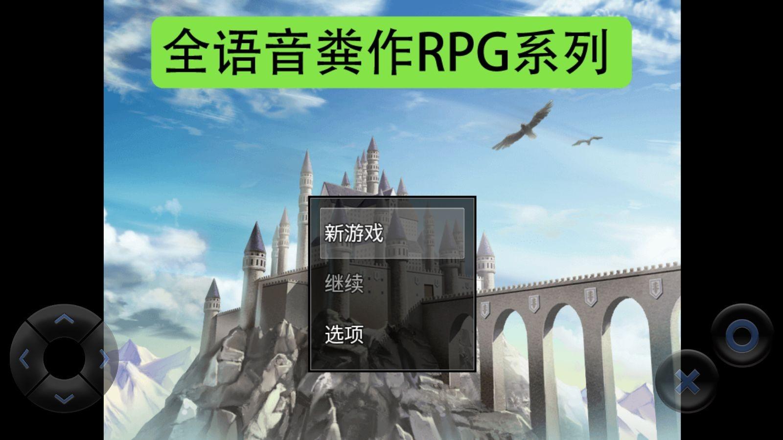 全语音粪作RPG截图1