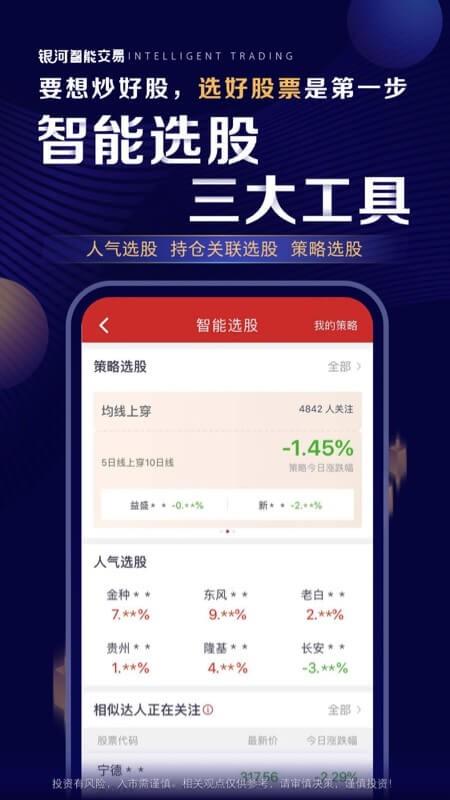 中国银河证券截图1