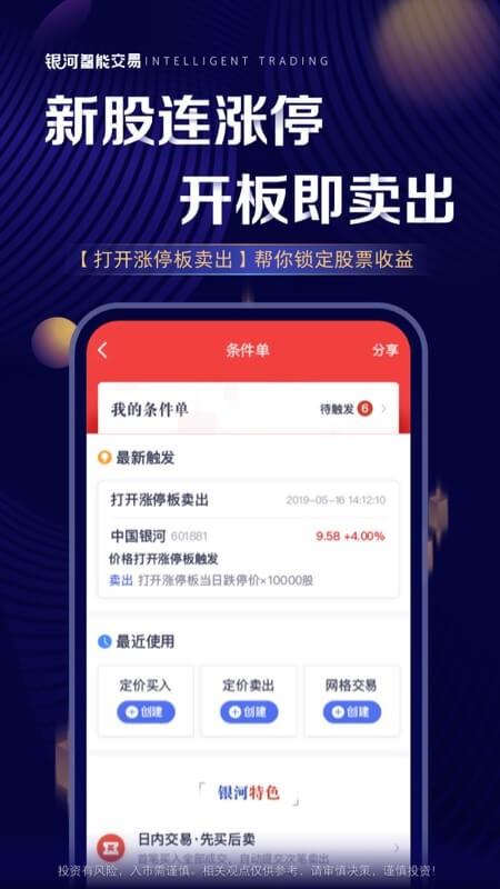 中国银河证券截图2