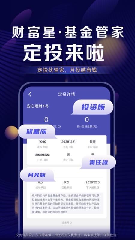 中国银河证券截图3