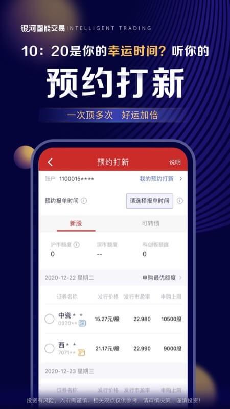 中国银河证券截图4