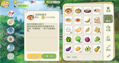 小森生活蔬菜味增汤怎么解锁-蔬菜味增汤解锁方法介绍