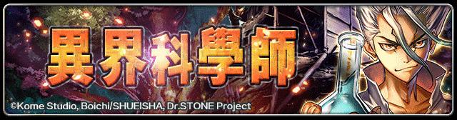 《最后的克劳迪亚》x《Dr. STONE》联动合作开跑专属系列活动抢先看