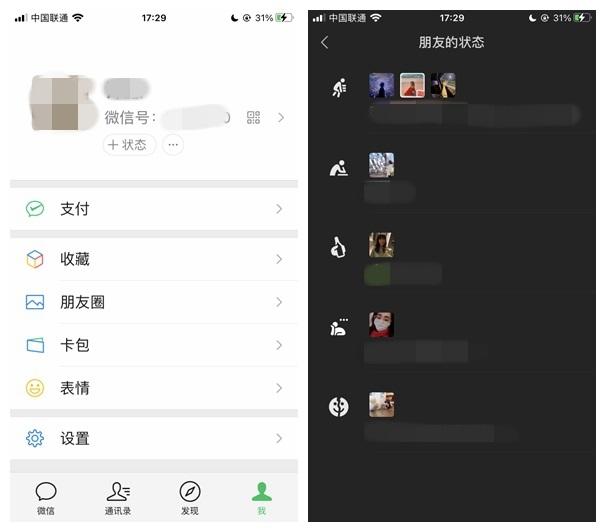 微信 iOS 版 8.0.4 正式版发布:可集中查看朋友的状态