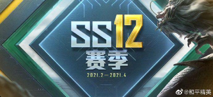 和平精英ss13赛季什么时候开启-ss13赛季开启时间介绍