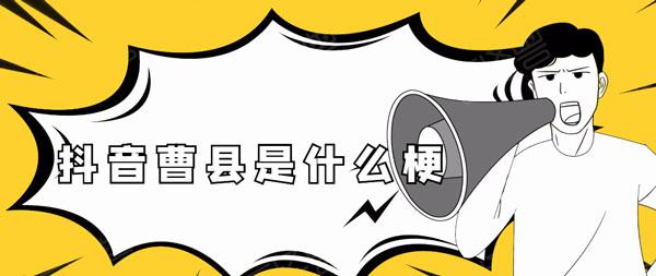 抖音山东菏泽曹县是什么意思-梗来源出处说明介绍