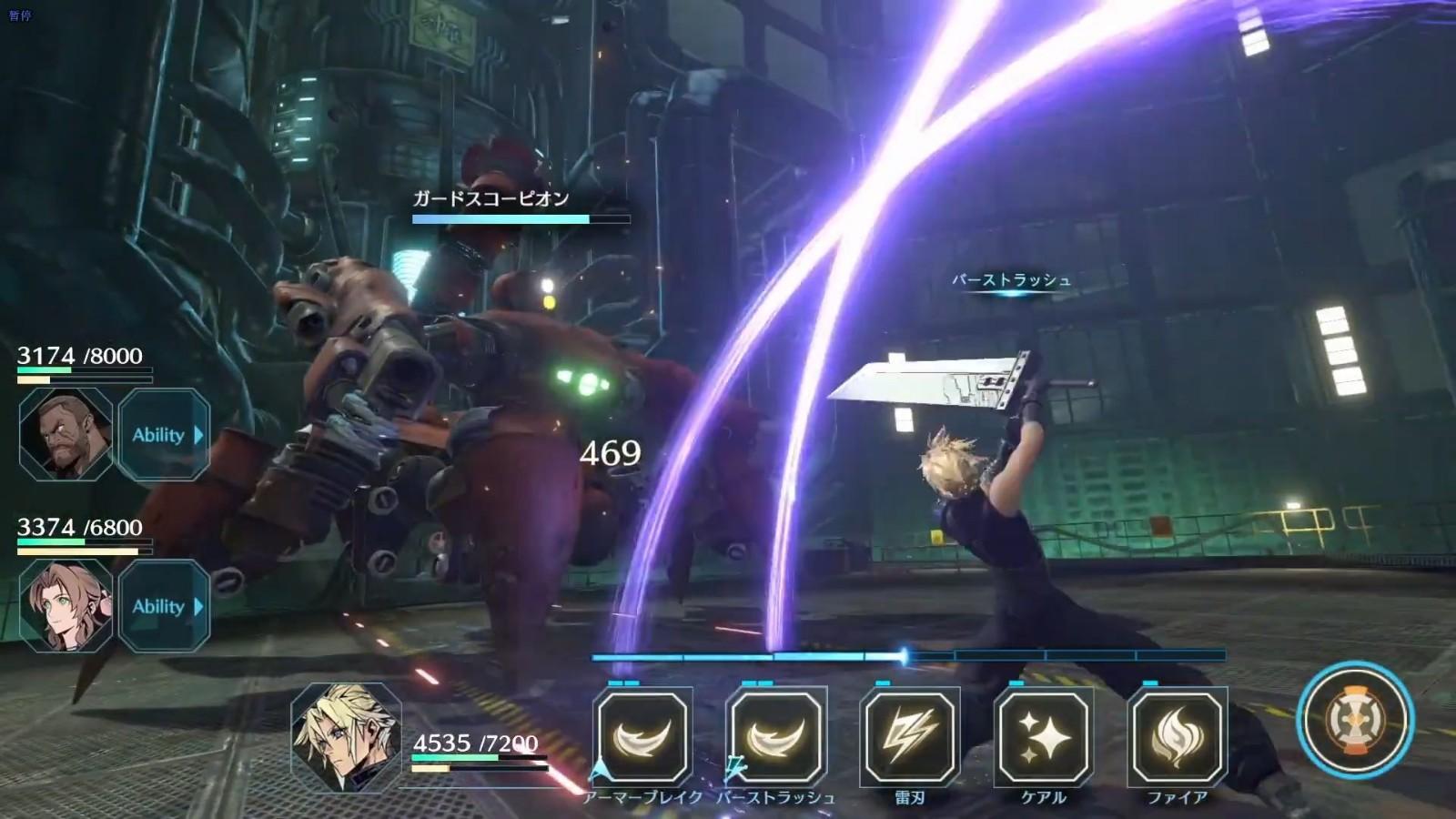最终幻想7 Ever Crisis截图4
