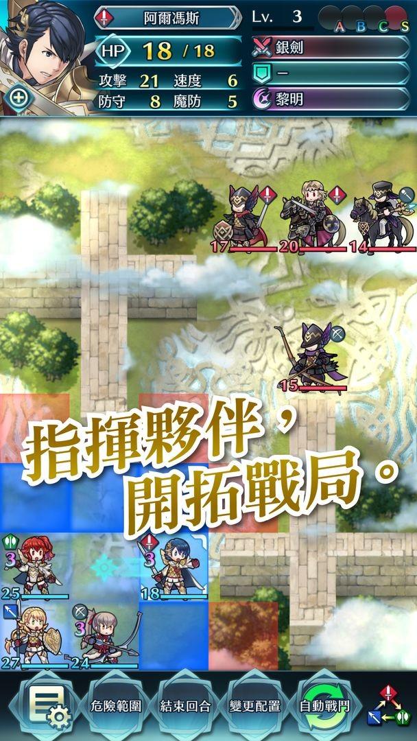 火焰纹章:英雄截图2