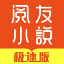 阅友小说极速版