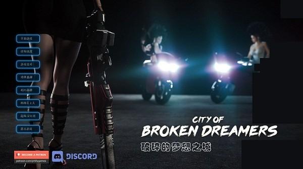 破碎的梦想之城截图3