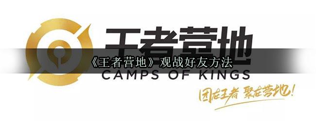 王者营地怎么观战-王者营地中观战好友方法