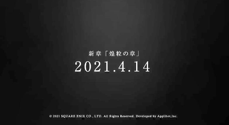 《尼尔:Re[in]carnation》 公布 4月14日上线