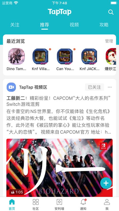 TapTap截图5