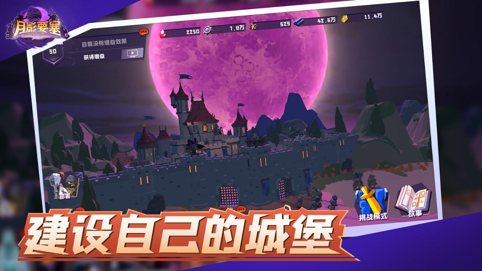 月影要塞截图2