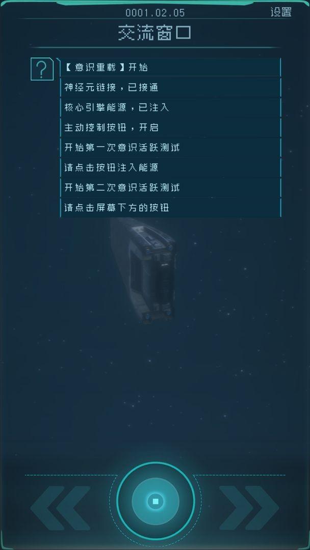 逐光:启航截图2