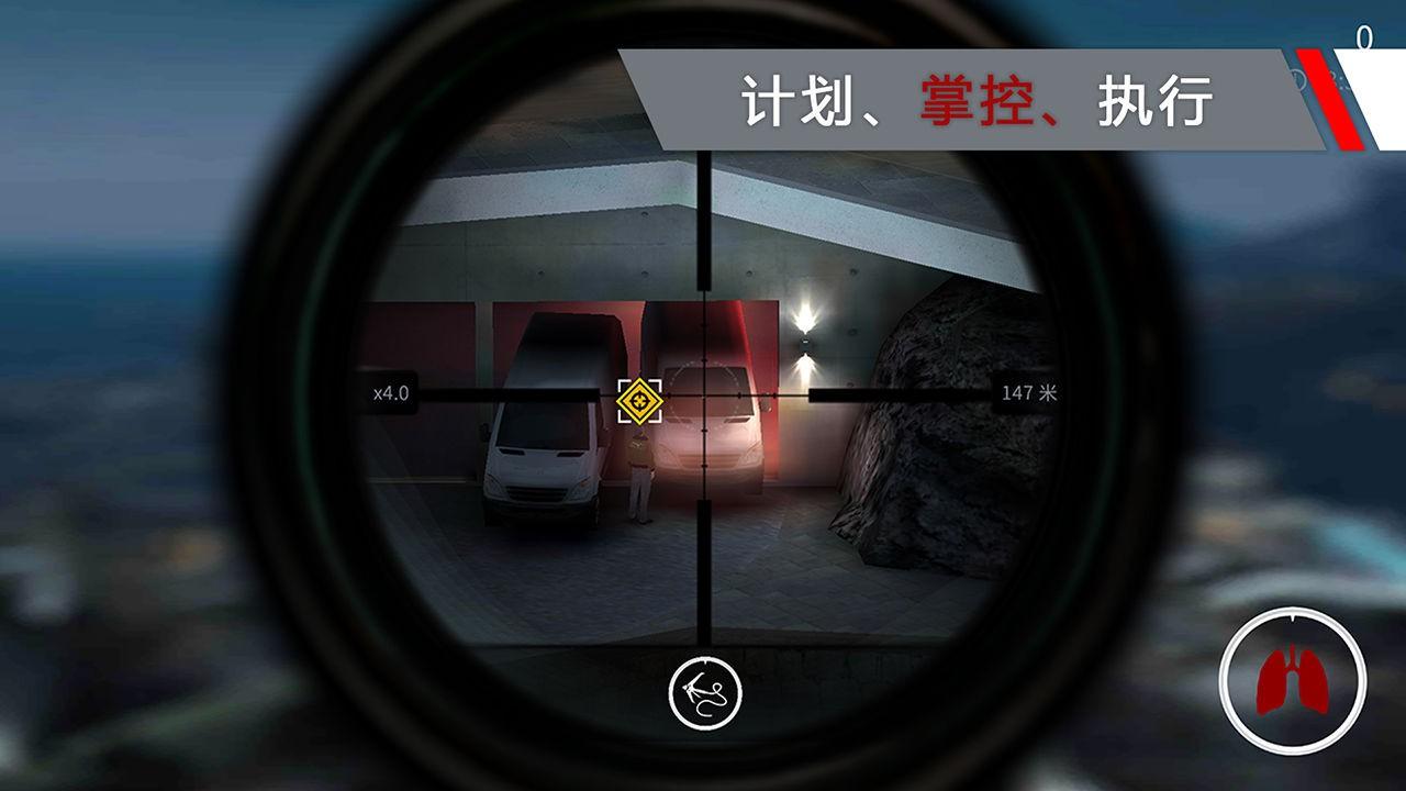 代号47:狙击截图2