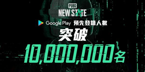 《PUBG:NEW STATE》全球预先登录突破1000 万人次将于今年第二季展开Alpha test