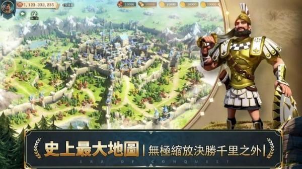 大型即时策略游戏《征服纪元》双平台上线同步公开游戏特色影片