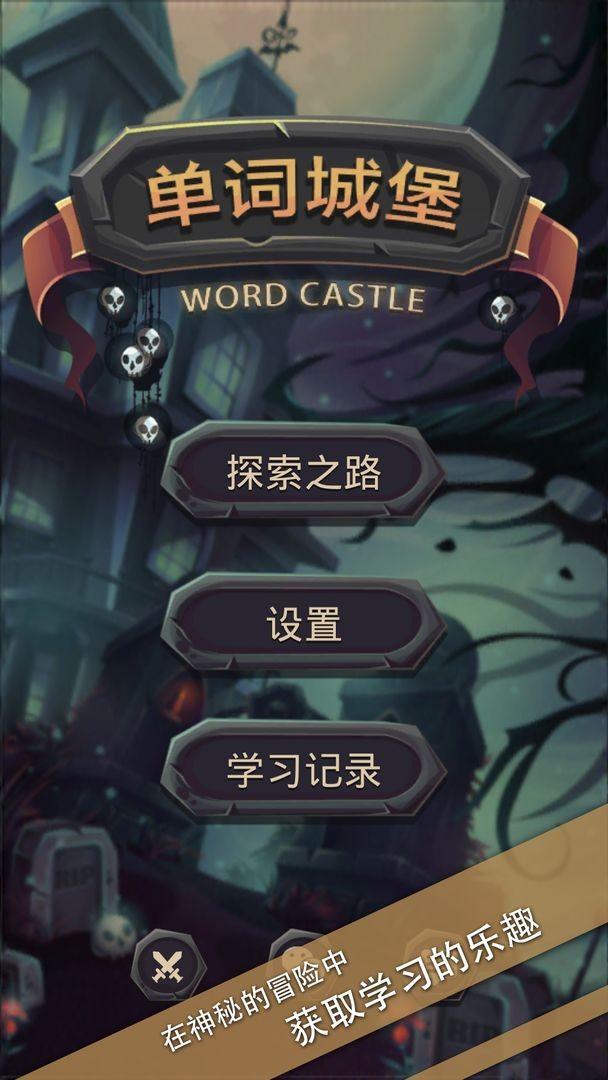 单词城堡截图1