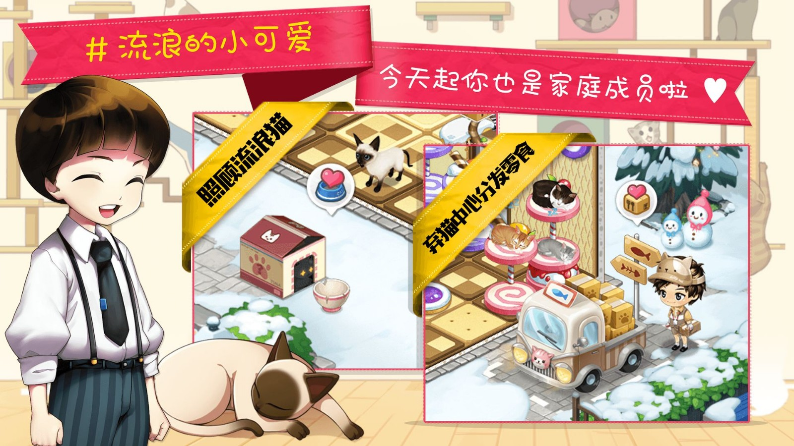 猫猫咖啡屋截图5