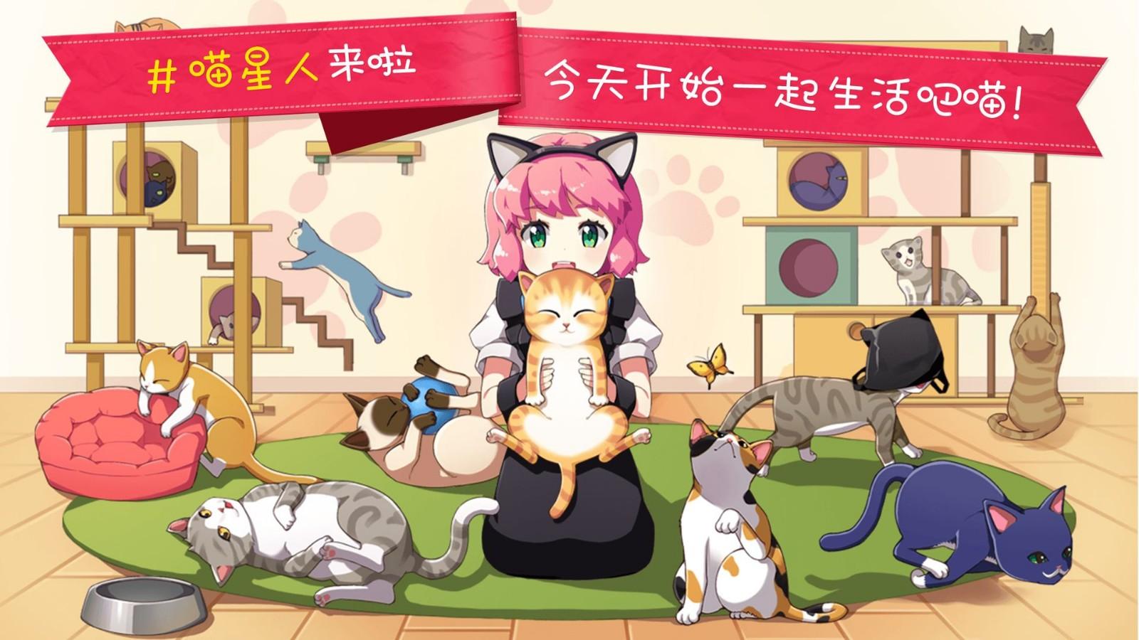 猫猫咖啡屋截图1