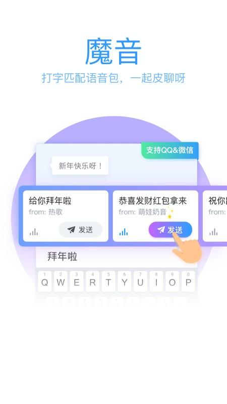 QQ输入法截图2