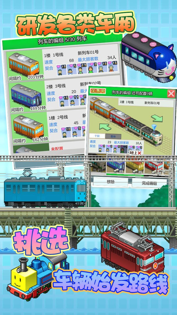 箱庭铁道物语截图3