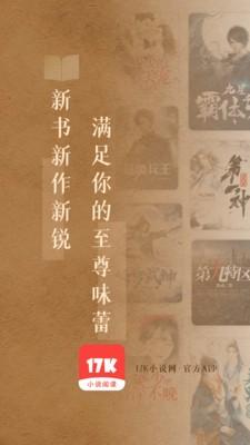 17K小说截图3