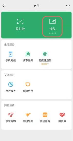 微信支付页面怎么加密码锁屏-支付页面加密码锁屏的方法