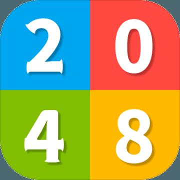 2048疯狂连线