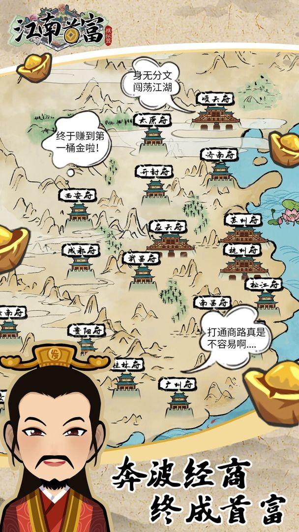 江南首富模拟器截图3