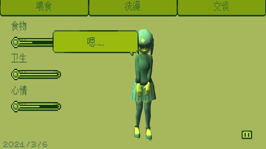 电子女孩中文版截图3