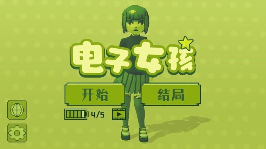 电子女孩中文版截图2