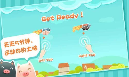 飞吧小猪截图4
