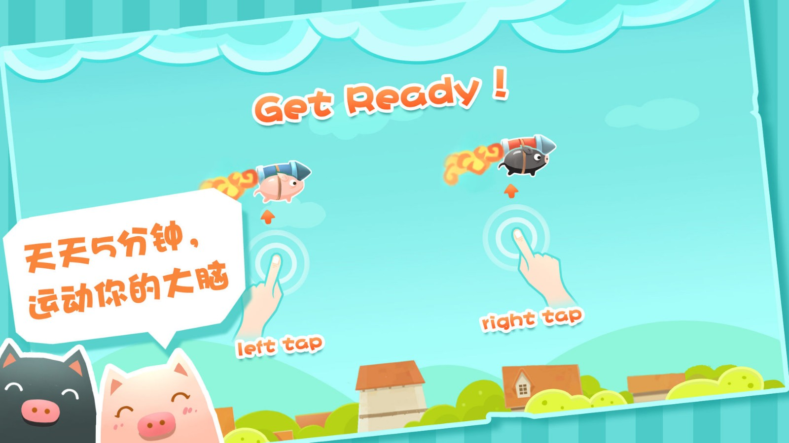 飞吧小猪截图2
