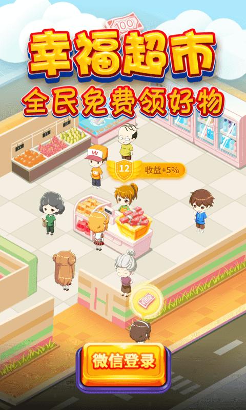 幸福超市截图1