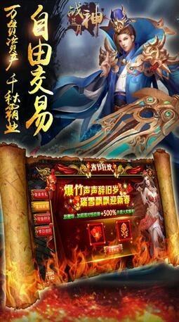 蓝月战神截图4