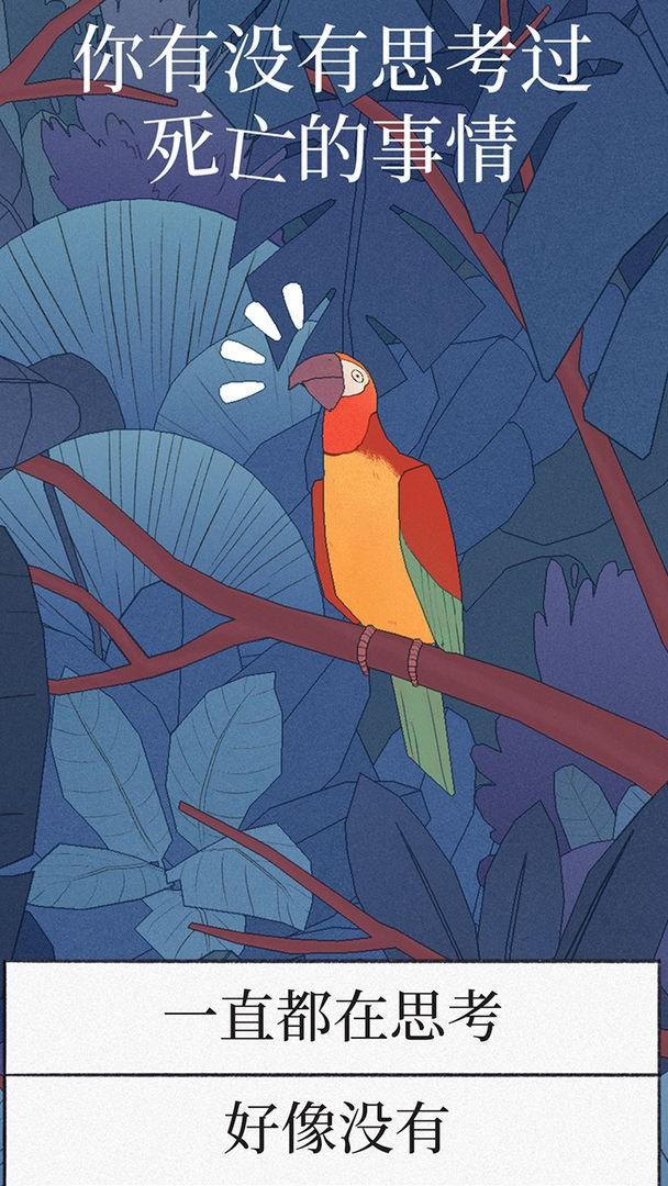 孤独的鸟儿截图3