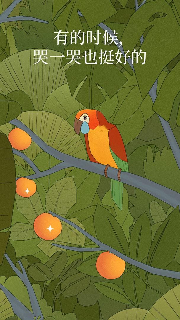 孤独的鸟儿截图1