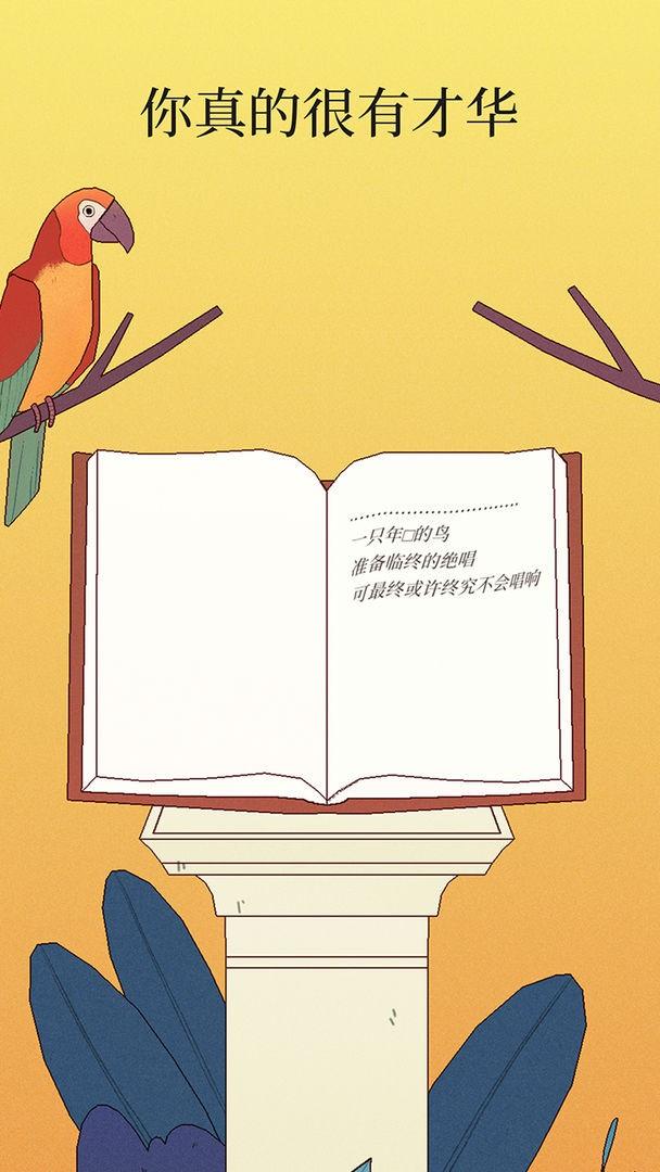 孤独的鸟儿截图4
