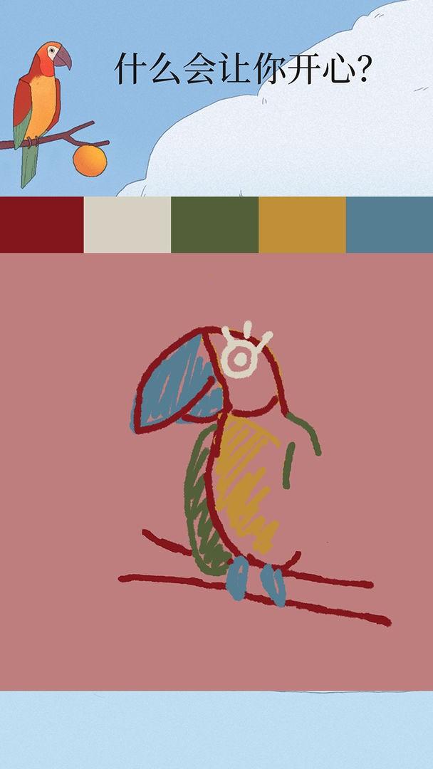 孤独的鸟儿截图2