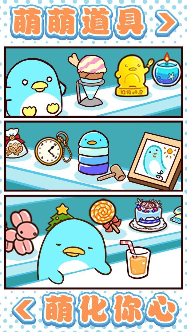 圆滚滚的企鹅好可爱截图5