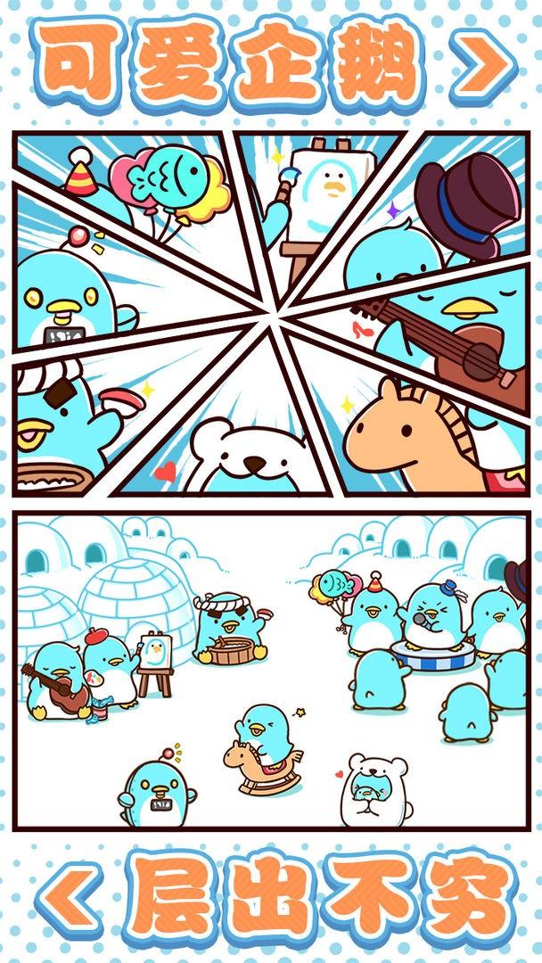 圆滚滚的企鹅好可爱截图3