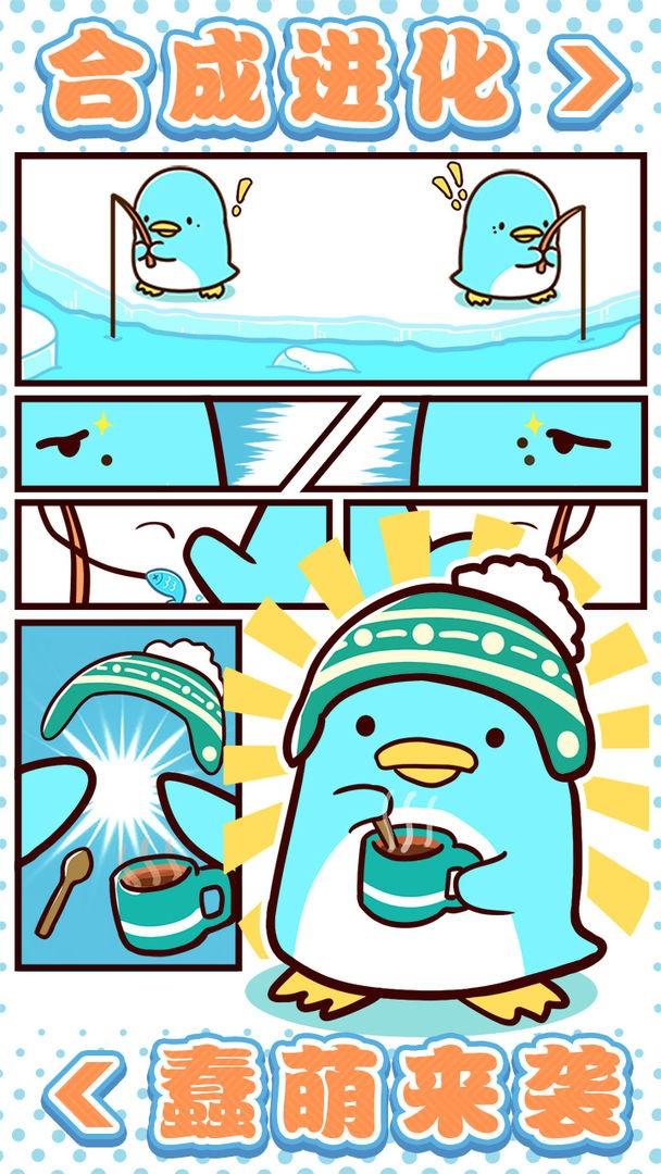 圆滚滚的企鹅好可爱截图2