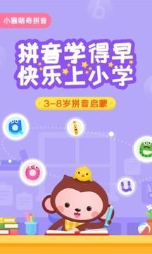 小猴萌奇拼音截图1