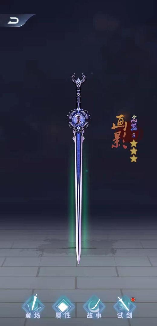 铸剑宗师截图2